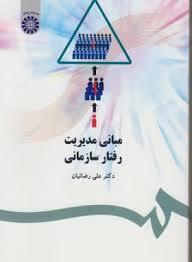 دانلود پاورپوینت هدفگذاری (فصل ششم کتاب مبانی مدیریت رفتار سازمانی دکتر رضائیان)