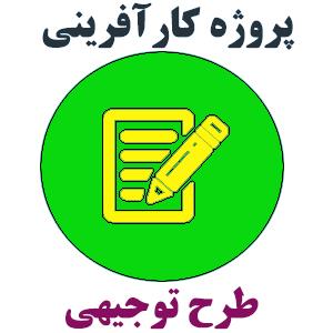 پروژه کارآفرینی شرکت تولیدی رضا نخ مشهد