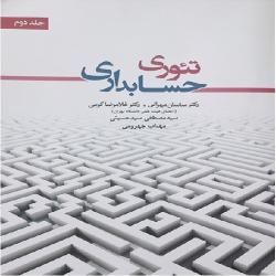 خلاصه فصل چهاردهم تئوری حسابداری 2 تالیف دکتر ساسان مهرانی و غلامرضا کرمی با عنوان تحلیل تضاد در روابط نمایندگی و مدیریت سود