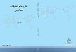 پاورپوینت فصل ششم کتاب نظریه ها و تحقیقات حسابرسی تالیف جواد رضازاده